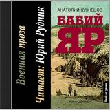 """Анатолий Кузнецов """"Бабий Яр"""""""