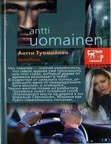 """Антти Туомайнен """"Целитель"""""""