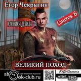 """Егор Чекрыгин """"Великий поход"""""""