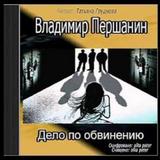"""Владимир Першанин """"Дело по обвинению"""""""