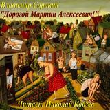 "Владимир Сорокин ""Дорогой Мартин Алексеевич!"""