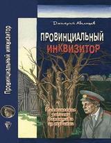 """Дмитрий Абеляшев """"Провинциальный инквизитор"""""""