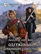 """Андрей Буревой """"Драконоборец Империи"""""""
