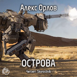 "Алекс Орлов ""Острова"""