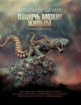 """Александр Бачило """"Помочь можно живым"""""""