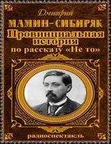 "Дмитрий Мамин-Сибиряк ""Провинциальная история"""