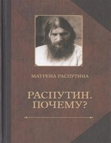 "Матрёна Распутина ""Распутин. Почему?"""