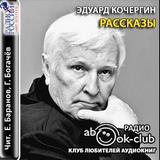 """Эдуард Кочергин """"Рассказы"""""""