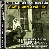 """Константин Паустовский """"Дождливый рассвет"""""""