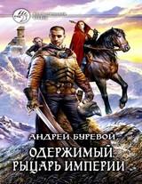 """Андрей Буревой """"Рыцарь империи"""""""