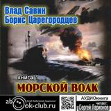 """Борис Царегородцев и Влад Савин """"Морской волк"""""""