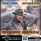 "Борис Царегородцев и Влад Савин ""Поворот оверштаг"""