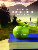 """Руслан Жуковец """"Книга о духовной Работе"""""""