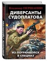 """Владимир Першанин """"Диверсанты Судоплатова"""""""