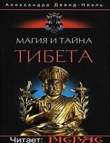 "Александра Давид-Неэль ""Магия и тайна Тибета"""