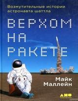 "Майкл Маллейн ""Верхом на ракете"""