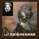 "Тони Моррисон ""Возлюбленная"""