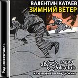 """Валентин Катаев """"Зимний ветер"""""""