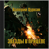 "Валерий Цуркан ""Звёзды в прицеле"""