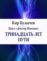 """Кир Булычев """"Тринадцать лет пути"""""""