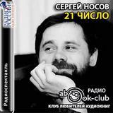 """Сергей Носов """"21 число"""""""