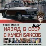"""Гарри Ларин """"Назад в СССР с кучей баксов"""""""