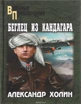 """Александр Холин """"Беглец из Кандагара"""""""