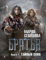 """Мария Семёнова """"Тайный воин"""""""