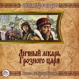 """Александр Сапаров """"Личный лекарь Грозного царя"""""""