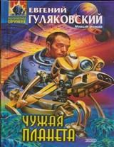 """Евгений Гуляковский """"Чужая планета"""""""
