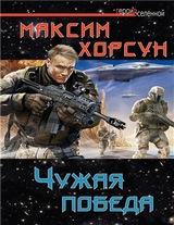 """Максим Хорсун """"Чужая победа"""""""