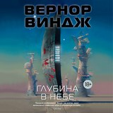"Вернор Виндж ""Глубина в небе"""