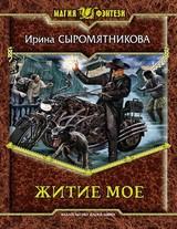 """Ирина Сыромятникова """"Житие мое"""""""
