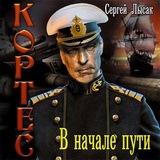"""Сергей Лысак """"В начале пути"""""""
