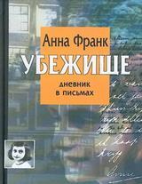 """Анна Франк """"Убежище. Дневник в письмах"""""""