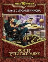 "Ирина Сыромятникова ""Монтер путей господних"""