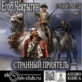 """Егор Чекрыгин """"Странный приятель"""""""