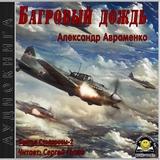 "Александр Авраменко ""Багровый дождь"""