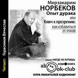 """Мирзакарим Норбеков """"Ключ к прозрению"""""""