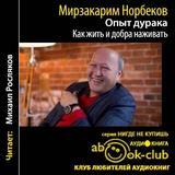 """Мирзакарим Норбеков """"Как жить и добра наживать"""""""