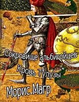 """Морис Магр """"Сокровище альбигойцев. Кровь Тулузы"""""""