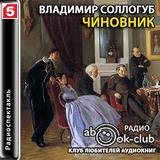 "Владимир Соллогуб ""Чиновник"""