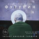 """Лаврентий Азноб """"Футурин"""""""