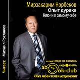 """Мирзакарим Норбеков """"Ключи к самому себе"""""""