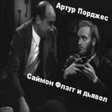 """Артур Порджес """"Саймон Флэгг и дьявол"""""""