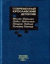 """Сборник """"Современный югославский детектив"""""""