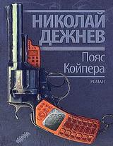 """Николай Дежнев """"Пояс Койпера"""""""
