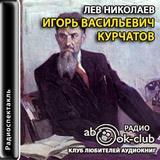 """Лев Николаев """"Игорь Васильевич Курчатов"""""""