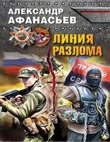 "Александр Афанасьев ""Линия разлома"""