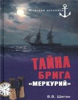 """Владимир Шигин """"Тайна брига «Меркурий»"""""""
